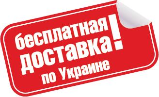 Картинки по запросу табличка Бесплатная доставка по Украине